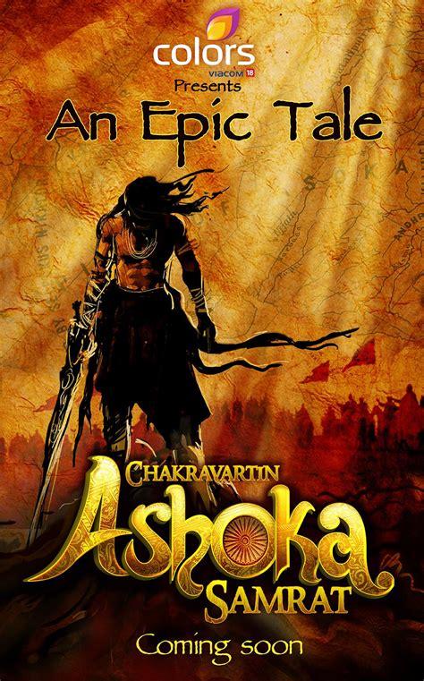 ashoka chakravarthy biography in english ashoka chakravarthy photos ashoka chakravarthy images