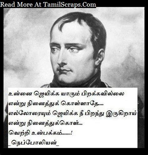 napoleon quotes  sayings  tamil  pictures tamilscrapscom