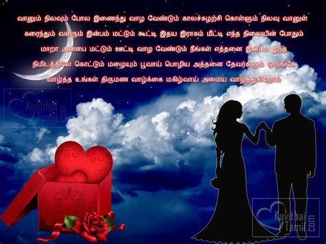 Marriage Wishes Poems In Tamil   KavithaiTamil.com