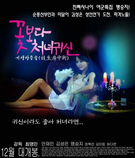 film ghost virgin xem phim virgin ghost than a flower essences 2015 korean