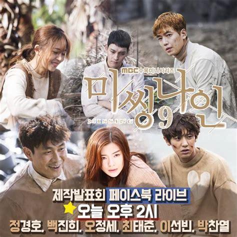 film drama korea i miss u watch missing 9 special episode live online exo member
