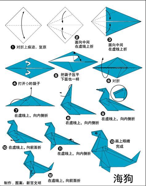The Sea Origami - origami sea