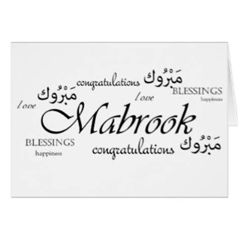 Wedding Congratulation In Arabic by Arabic Congratulation Cards Zazzle