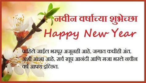 Marriage Anniversary Wish In Sanskrit by Happy New Year Wishes Messages In Marathi Ent