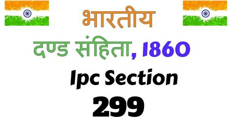 ipc section list in hindi ipc section 299 in hindi indian penal code 1860 ipc