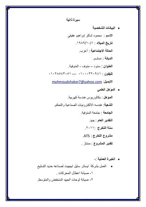 cv template word in arabic cv arabic