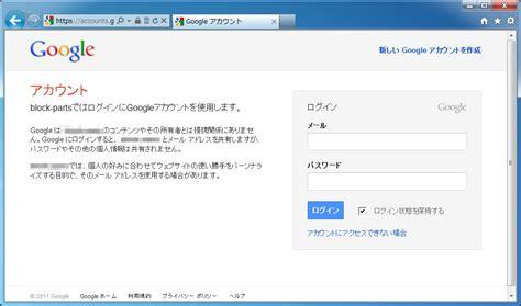 google images identify googleappengine gae googleアカウントでユーザ認証する方法 techbooster