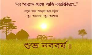 top bengali new year wishes for everyone easyday