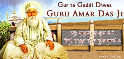 Guru Amar Das Ji Pictures, Images