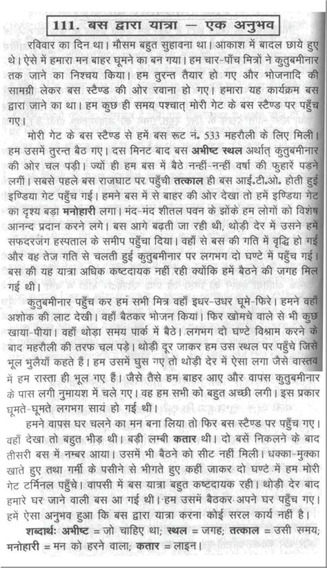 Essay In Marathi On About Mother Nature - Magnet Schools