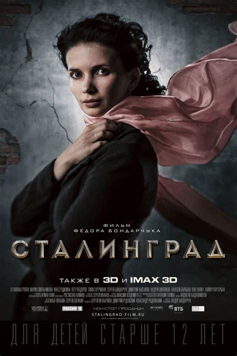film blue russian stalingrad 2013 movie forums