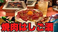 [Kameari] In the evening when work is completed early, drink with Yakiniku alone [Standing drink]