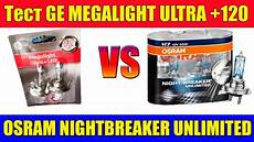 тест яркости ламп ge megalight ultra 120 vs osram