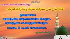 tamil dua dua at the time of death in tamil youtube