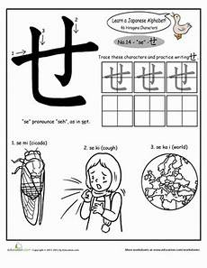 japanese beginner worksheets 19460 hiragana alphabet quot se quot worksheet education