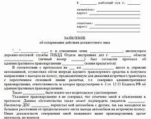 Заявление судебному приставу федосеевой с в для возврата списанных средств