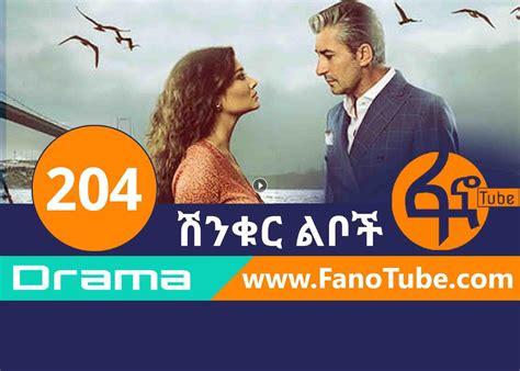Kana Tv Ethiopia Live Stream