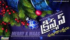 merry christmas online telugu greetings with christmas tree hd wallpapers brainyteluguquotes