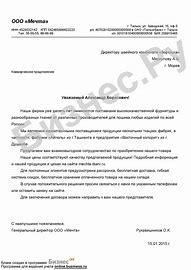 образец письма о внедрении зарплатного проекта