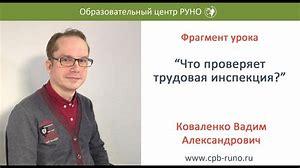 трудовая инспекция мурманск официальный сайт