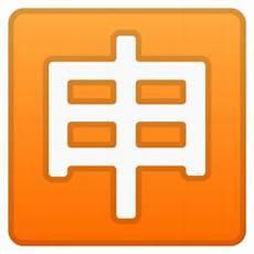 Emoji Malvorlagen Jepang Arti Emoji Tombol Aplikasi Jepang Emojipedia
