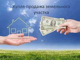 продажа земельного участка из земель сельх для сельхозпроизводства кодексы