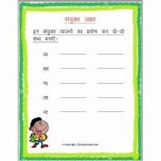 hindi grammar sanyukta akshar worksheet 2 grade 3 estudynotes