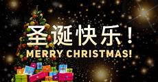 happy holidays to you 节日快乐 merry christmas in chinese happy holidays wishes christmas wishes