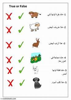 arabic animals worksheets 19777 farm animals interactive worksheet
