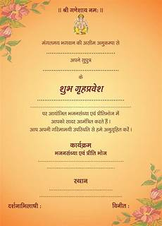 invitation card format for griha pravesh are you planning to gathering on griha pravesh at that