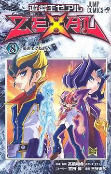 Malvorlagen Yu Gi Oh Zexal Yu Gi Oh Zexal Volume 8 Promotional Card Yu Gi Oh