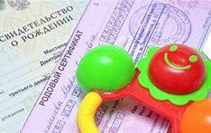какие выплаты можно оформить на третьего ребенка в крымске