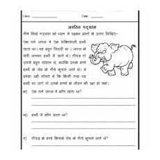 language hindi worksheet passage 05 hindi work sheets hindi worksheets
