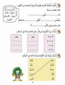 arabic worksheets grade 1 19815 pin on alphabet