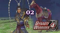 dynasty warriors 4 100 lu bu musou mode rare item 02