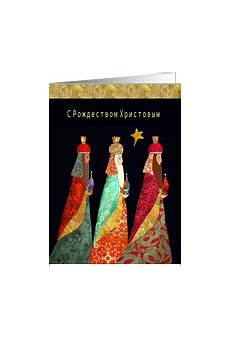 russian christmas cards from greeting card universe