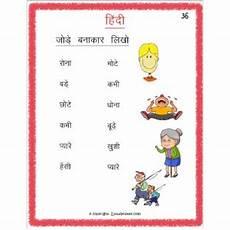 hindi grammar worksheet jode banao 3 grade 3 estudynotes