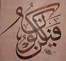 kun fayakun gambar kaligrafi