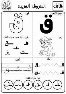 tracing worksheets 20432 اوراق عمل للاطفال لتعليم الحروف وكتابتها والتلوين شيتات تعليم حروف اللغه العربيه للاطفال للطباعه