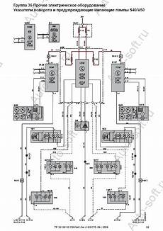 Yamaha V50 Wiring Diagram by Volvo Wiring Diarams электрические схемы легковых авто