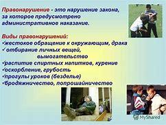 наказание за распитие алкоголя в общественных местах в россии