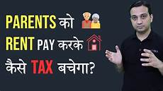 hra house rent allowance calculation and tax exemption