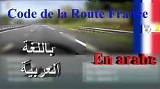 code de la route 2018 en ligne code de la route test langue arabe 2018 2019 meilleure s 233 rie 1 q 1 224 40