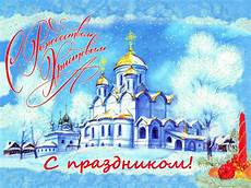 merry christmas orthodox images 08 january 2014 voices from russia