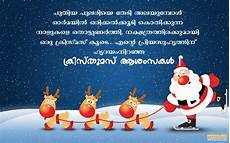 list of christmas wishes in malayalam greetings malayalam whykol