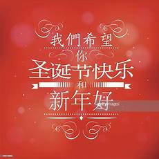 merry christmas and happy new year in chinese vector art getty images