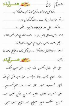 cursive handwriting worksheets poems 22053 آموزش خط تحریری با خودکار calligraphy poetry cursive handwriting practice