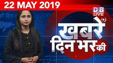 news today 22 may 2019 द नभर क बड ख बर today s news bulletin