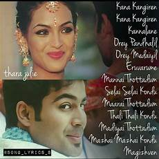 Pin By Selvisweety On Sweety Cool Lyrics Song Quotes