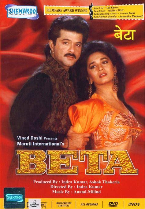 Beta Anil Kapoor